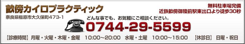 奈良の整体・骨盤矯正なら畝傍カイロプラクティック