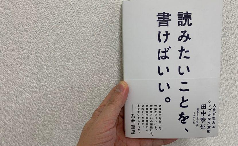 読みたいことを、書けばいい。