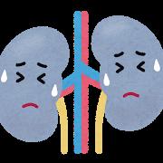 弱った腎臓